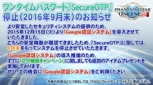 SecureOTP停止のお知らせ